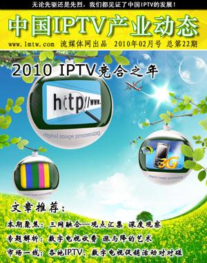 中国IPTV产业动态第22期