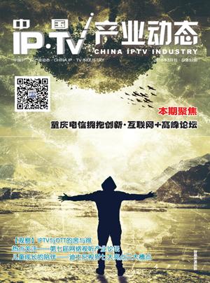 中国IP·TV产业动态第92期