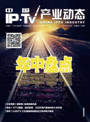中国IP·TV产业动态第96-97期