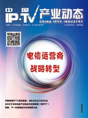 中国IP·TV产业动态第98期