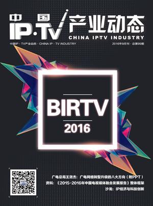 中国IP·TV产业动态第99期